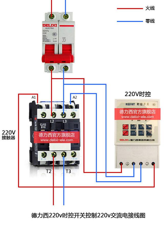 德力西时控开关和交流接触器控制接线图