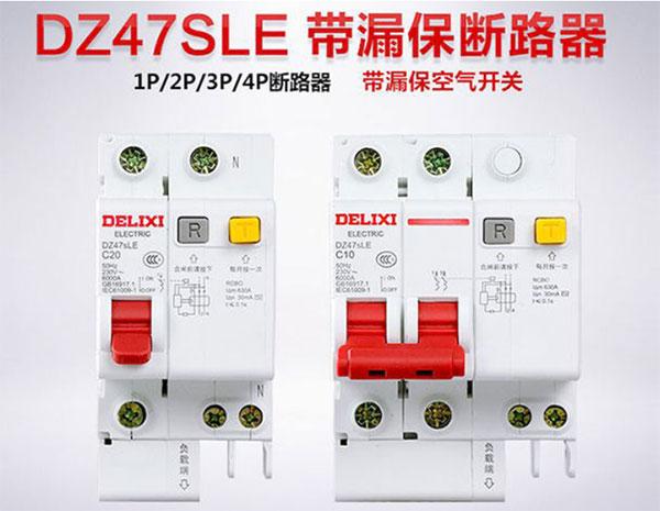 我们购买德力西电气漏电断路器时买多大的合适?
