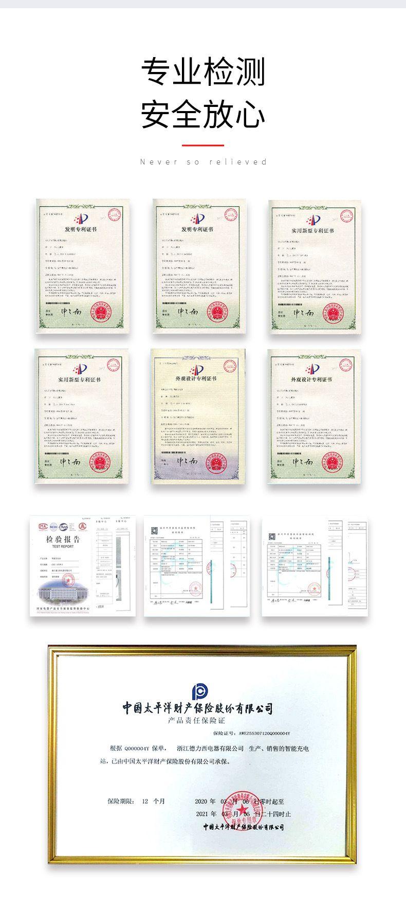 德力西充电站具有国家安全证书和太平洋保险公司承保