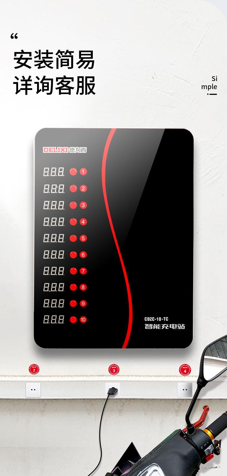 德力西充电站安装方便快捷