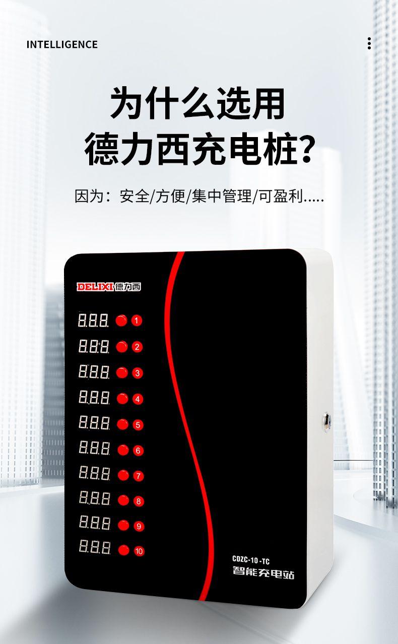 德力西智能充电站 为什么选德力西充电站因为安全方便 集中管理 可盈利