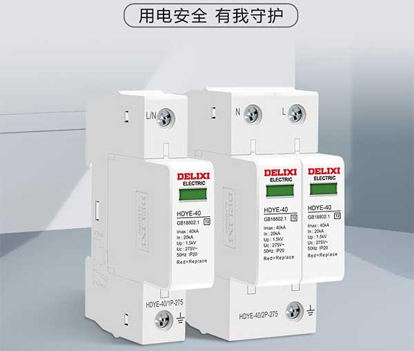 怎么看电涌保护器的好坏,它有什么主要技术参数和什么重要性?