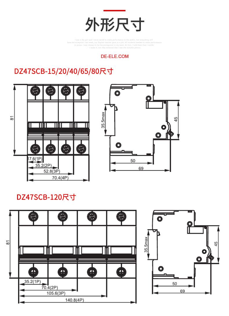 德力西浪涌保护装置DZ47SCB 防雷保护器装置产品外形尺寸