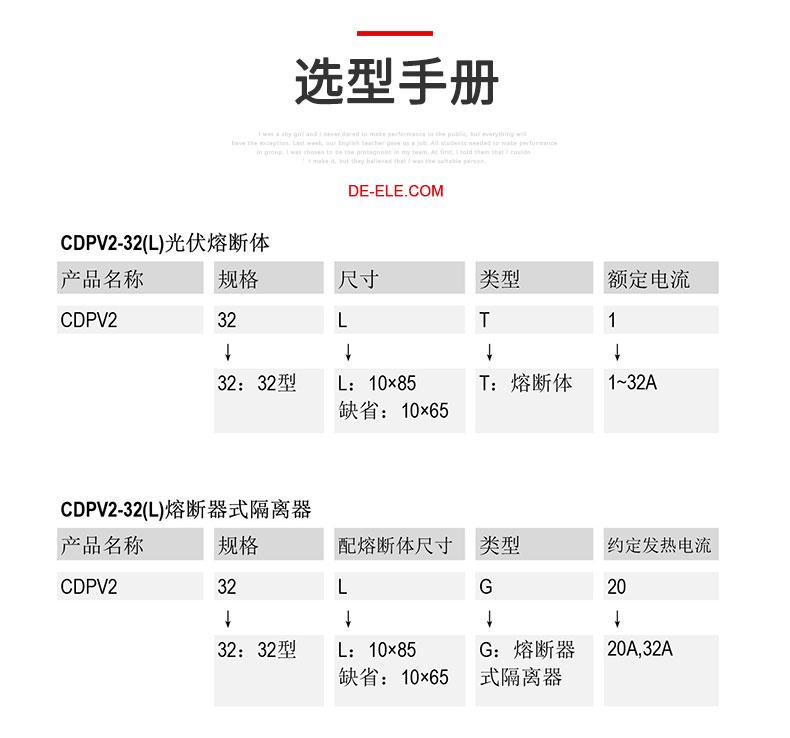 德力西CDPV2-32太阳能光伏熔断器底座产品选型手册选型指南