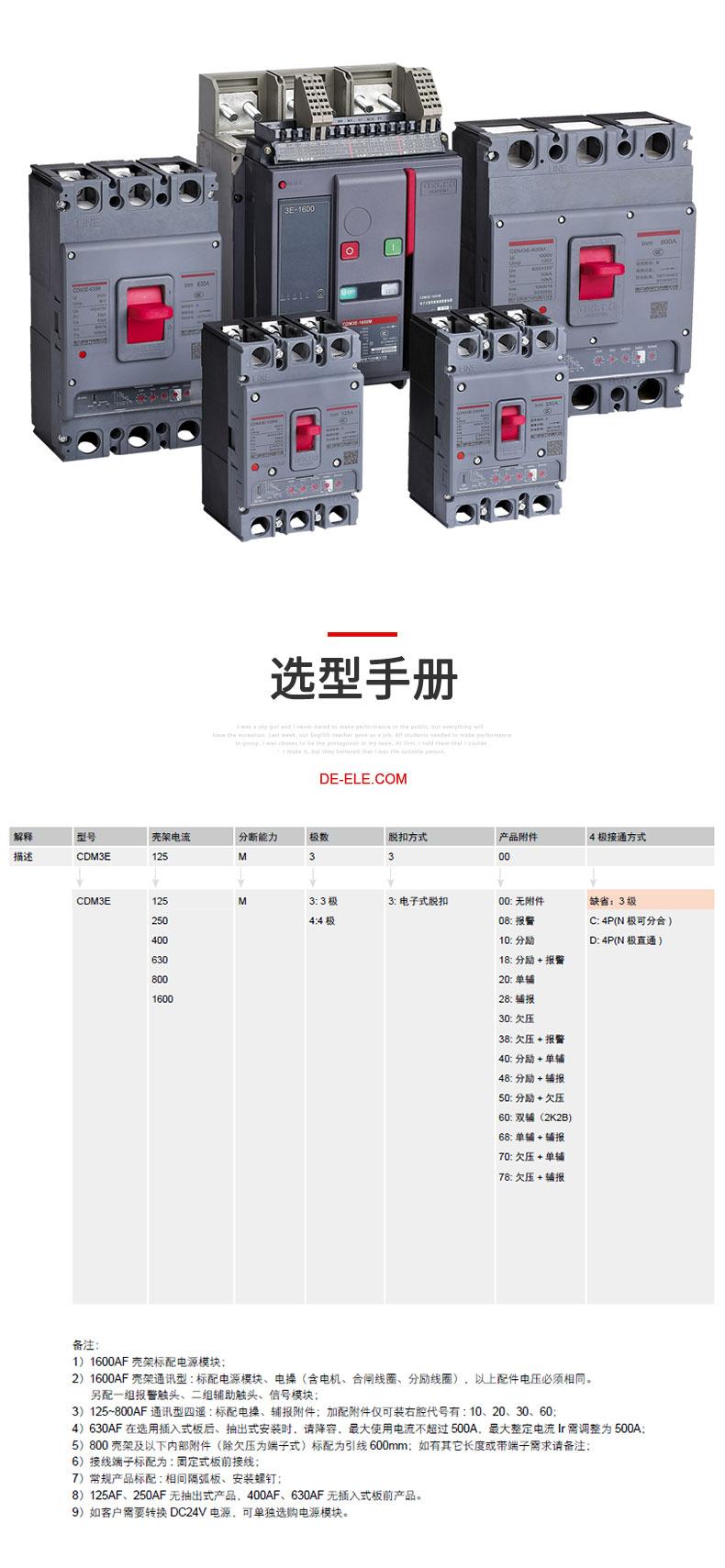 德力西CDM3E电子式可调塑壳断路器产品选型手册