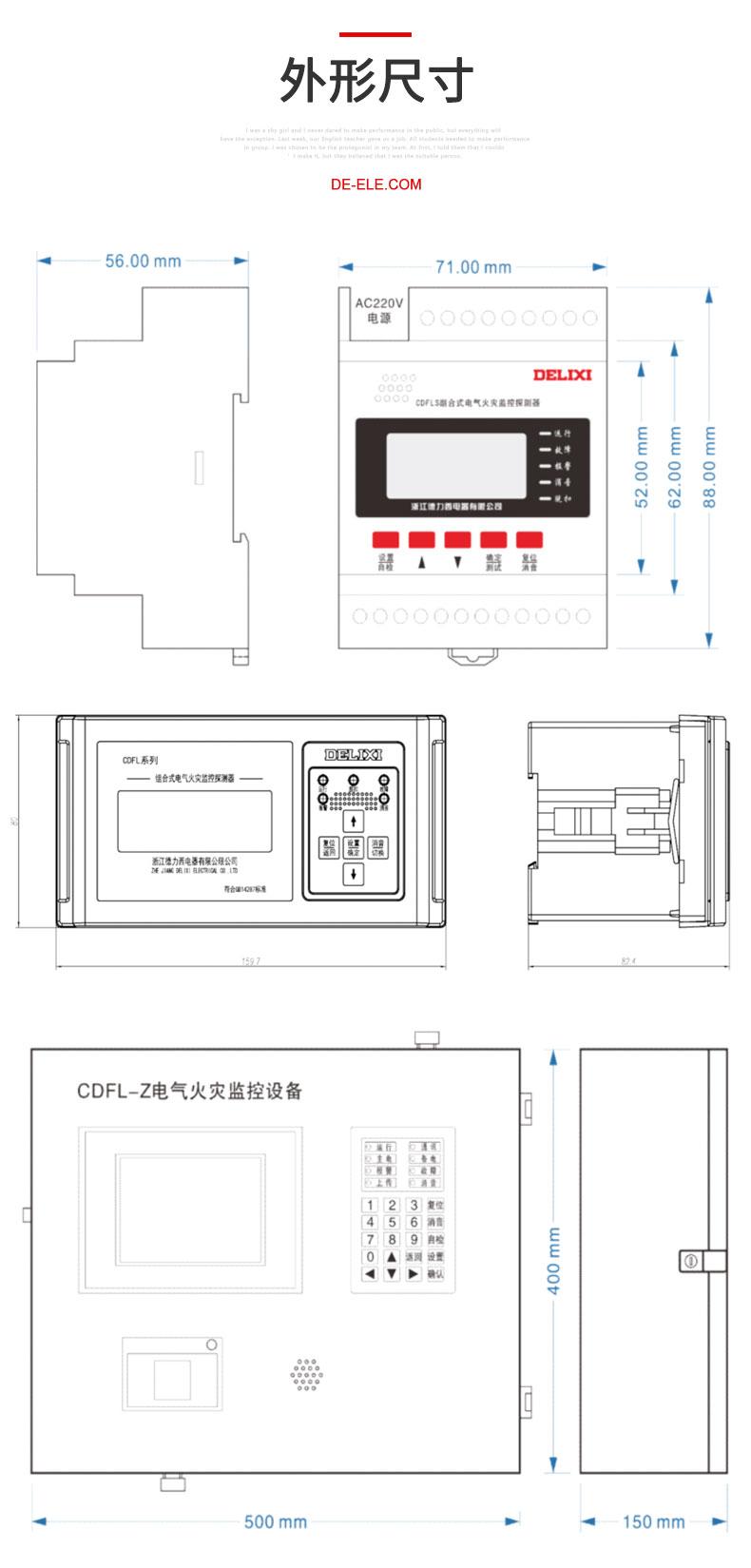 德力西CDFL-Z电气火灾监控主机产品外形尺寸