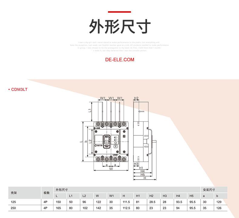 德力西CDM3LT透明塑壳漏电断路器产品外形尺寸