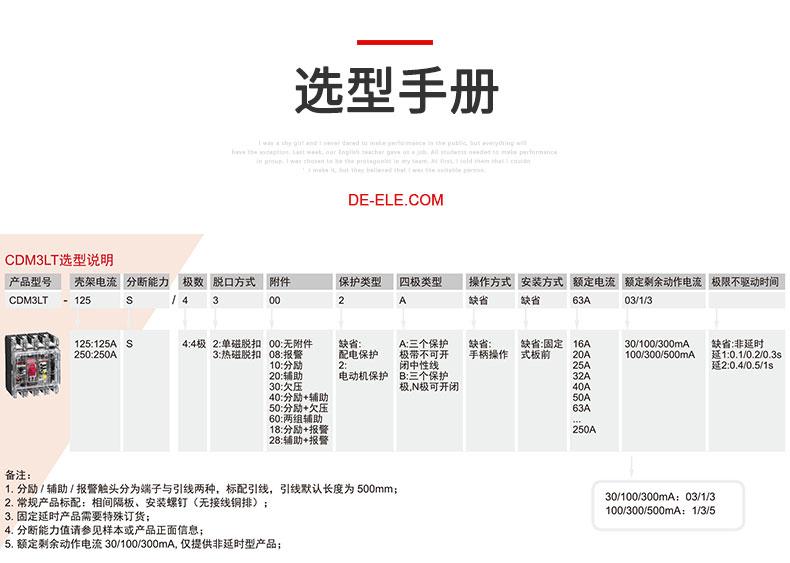 德力西CDM3LT透明塑壳漏电断路器产品选型指南