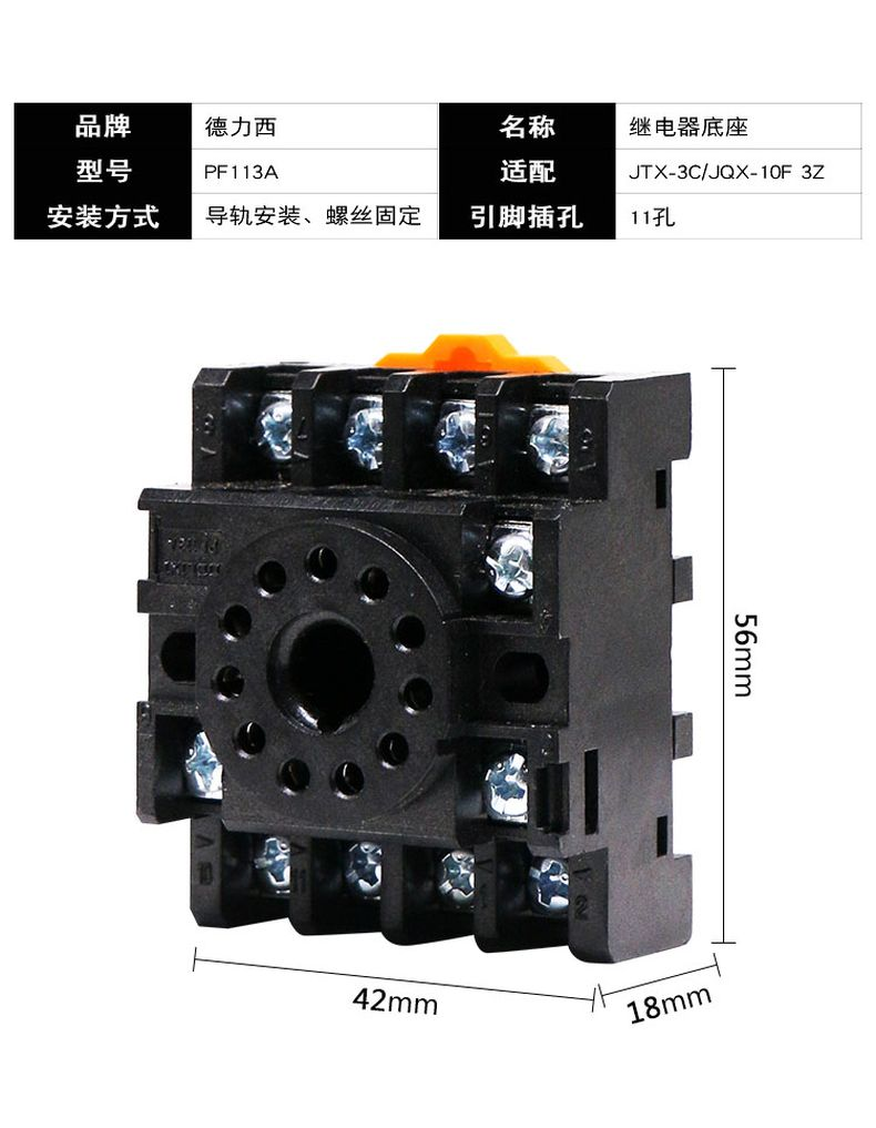 德力西圆形通用继电器底座 小型通用中间继电器底座 JTX继电器底座