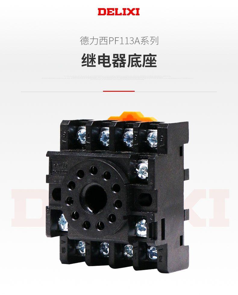 德力西圆形通用继电器PF083A(8只脚)底座 小型通用中间继电器底座产品详情