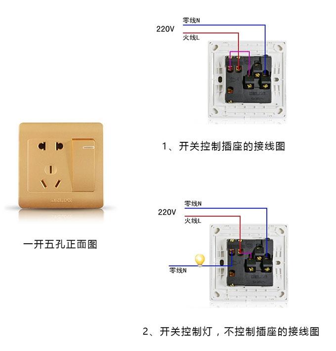 一开5孔插座接线图图片