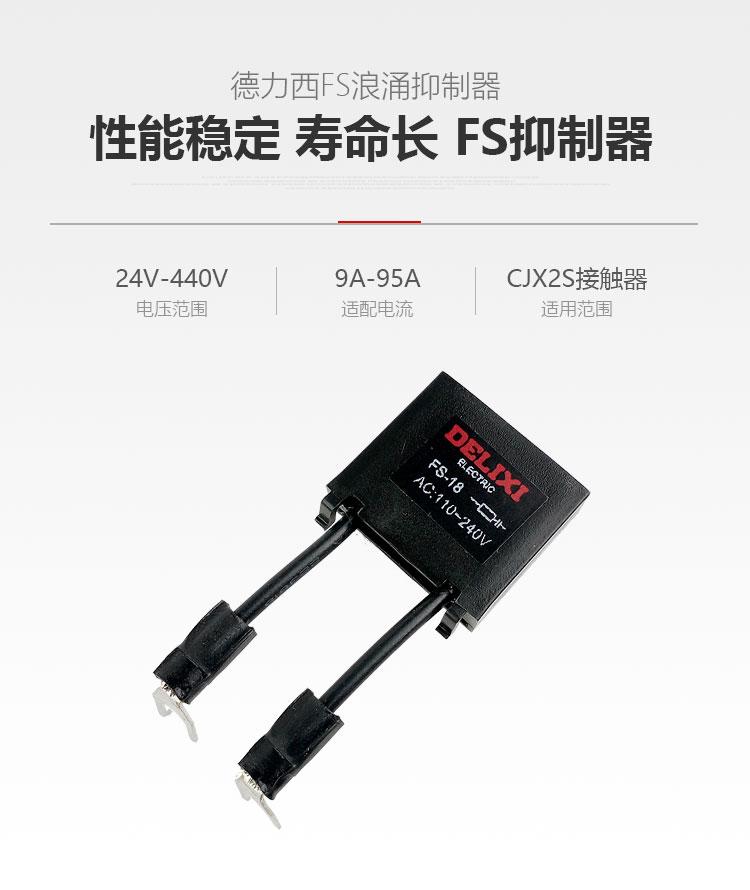 德力西浪涌抑制器 德力西FS浪涌抑制器 配CJX2S系列交流接触器使用 定制产品